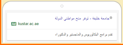 Arabic Google Adwords Text Ad Copy.png